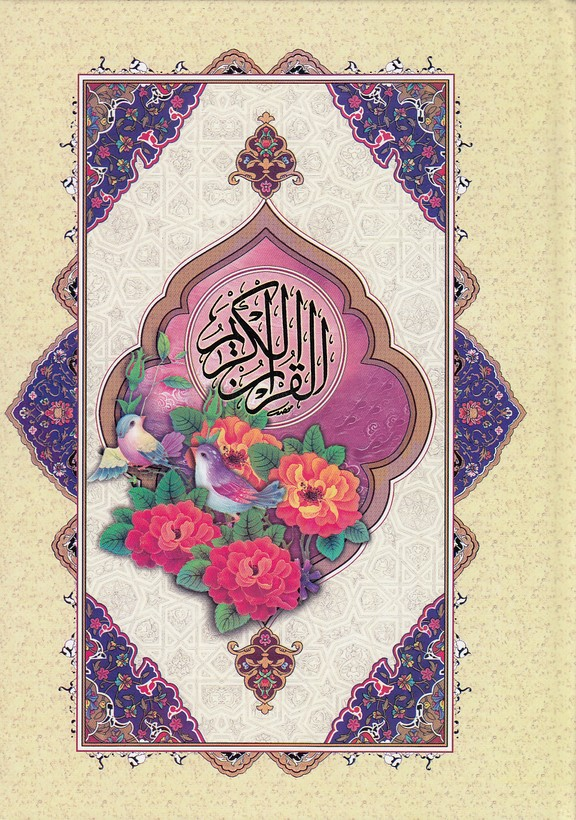=قرآن-(آيين-دانش)-عثمان-طه-وزيري-بهرام-پور