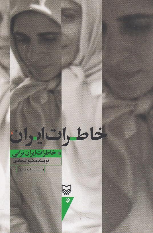 خاطرات-ايران-خاطرات-ايران-ترابي(سوره-مهر)رقعي-شوميز