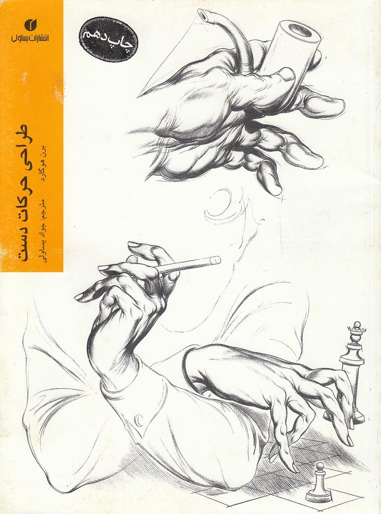 طراحي-حركات-دست-(يساولي)-رحلي-شوميز