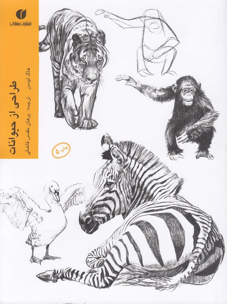 طراحي-ازحيوانات-ليدمن(يساولي)رحلي-شوميز