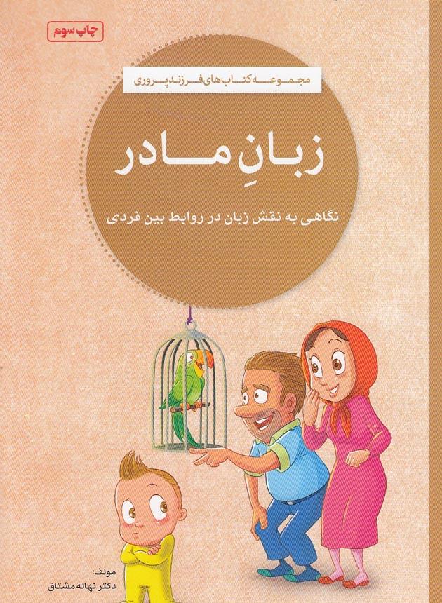 زبان-مادر(مهرسا)رقعي-شوميز
