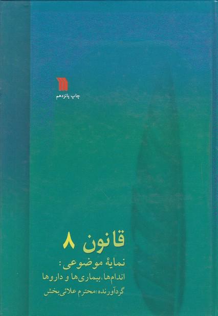 قانون-ابوعلي-سينا8جلدي(سروش)وزيري-سلفون