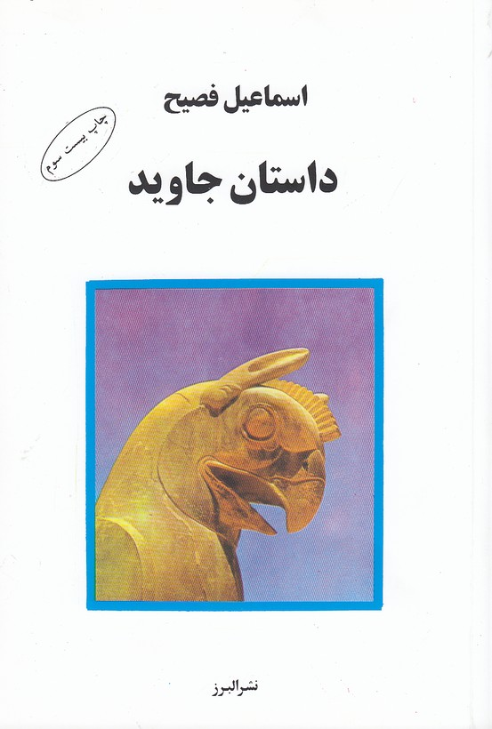 داستان-جاويد(البرز)رقعي-شوميز