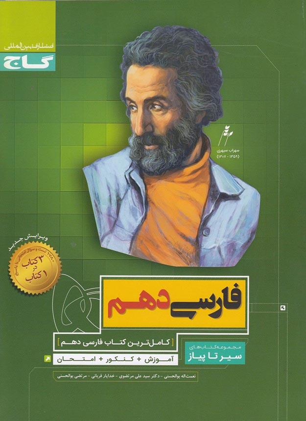 گاج(سيرتاپياز)-فارسي-دهم