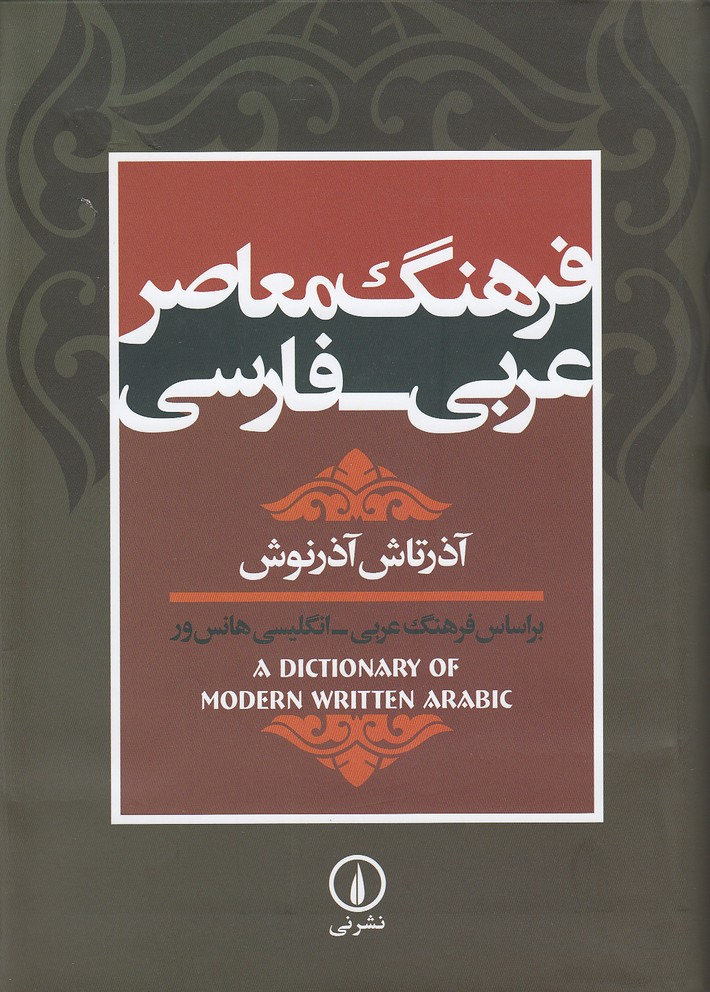 فرهنگ-معاصرعربي-فارسي-آذرتاش-آذرنوش(ني)وزيري-سلفون