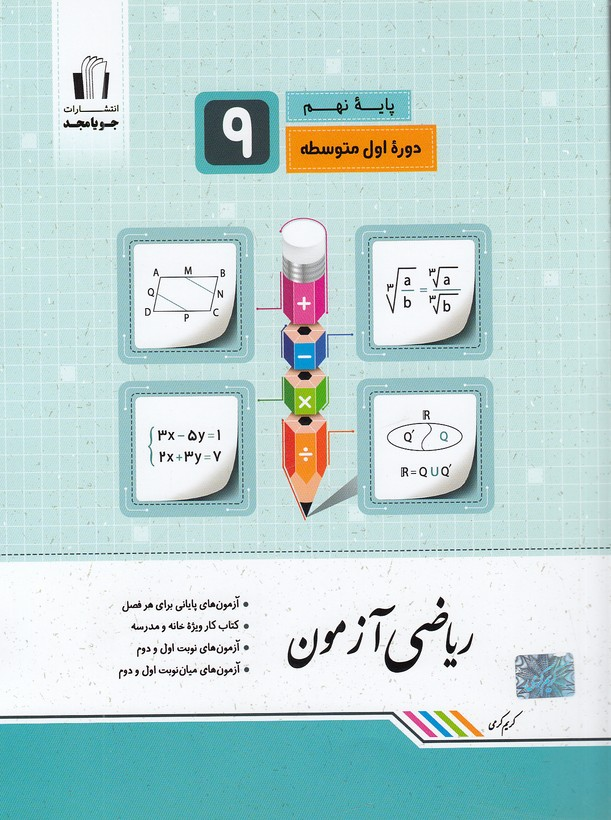 جويامجد-رياضي-آزمون-نهم