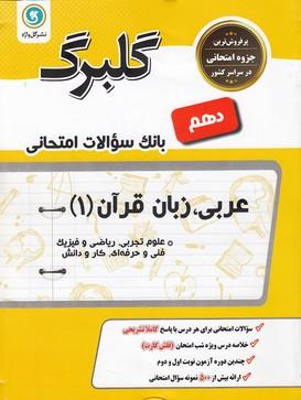 گل-واژه---گلبرگ-عربي،-زبان-قرآن-1-دهم-رياضي-تجربي