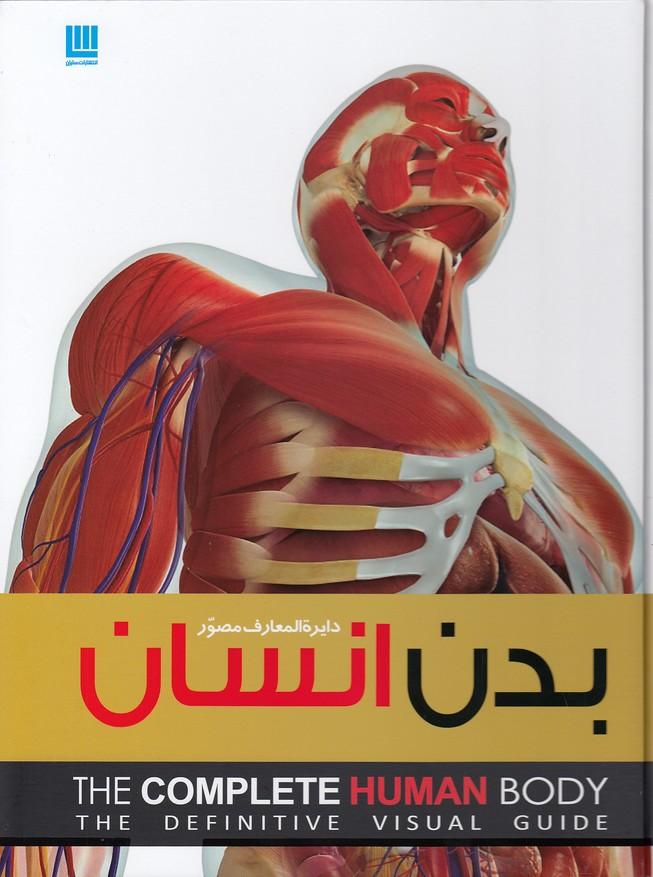 دايره-المعارف-مصور-بدن-انسان-(سايان)-رحلي-سلفون