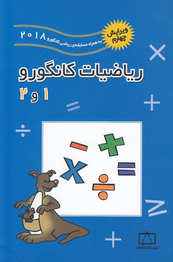 فاطمي---رياضيات-كانگورو-1-و-2