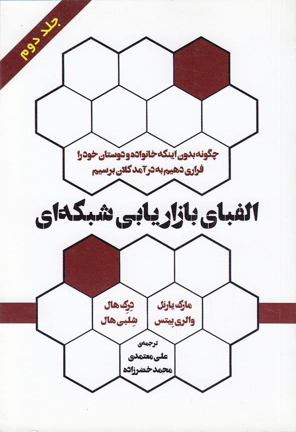 الفباي-بازاريابي-شبكه-اي-جلد-دوم-(رخدادكوير)-رقعي-شوميز