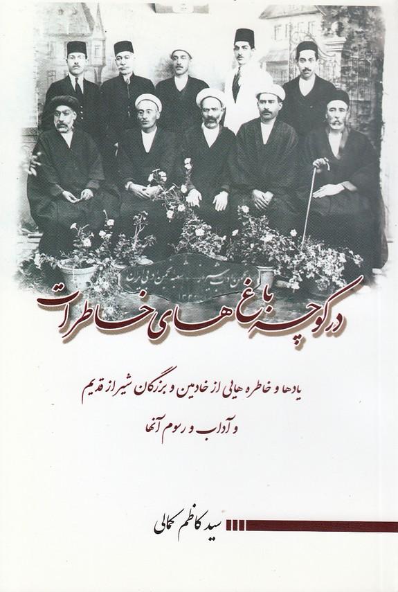 دركوچه-باغ-هاي-خاطرات(نويد)رقعي-شوميز