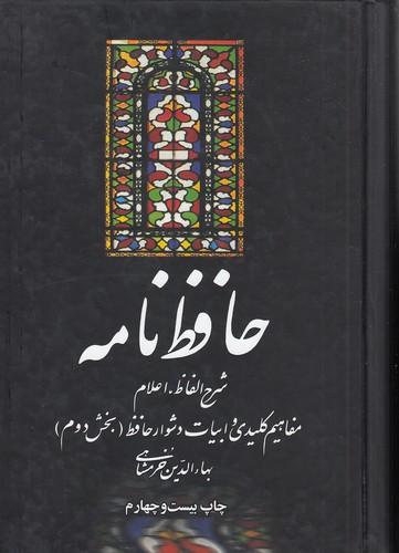 حافظ-نامه2جلدي(علمي-وفرهنگي)وزيري-سلفون-خرمشاهي