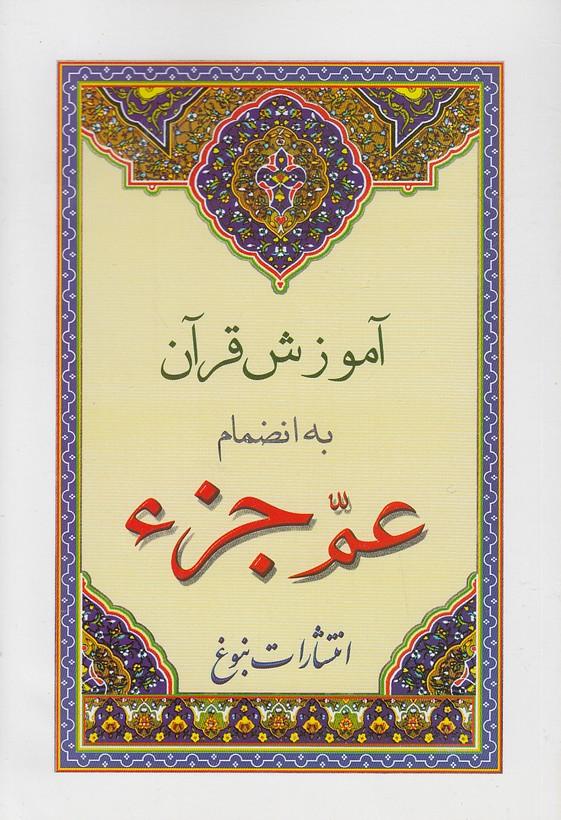 آموزش-قرآن-به-انضمام-عم-جزء-(نبوغ)-رقعي-شوميز