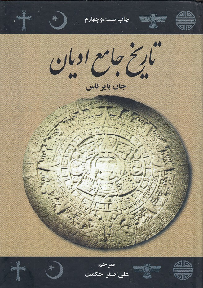 تاريخ-جامع-اديان-(علمي-وفرهنگي)-وزيري-سلفون
