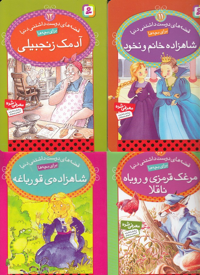 قصه-هاي-دوست-داشتني-دنيا20جلدي(بنفشه)1-8قابدار