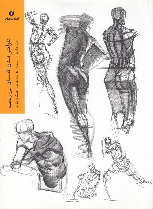 طراحي-بدن-انسان-طرح-و-خلاقيت-(يساولي)-رحلي-شوميز