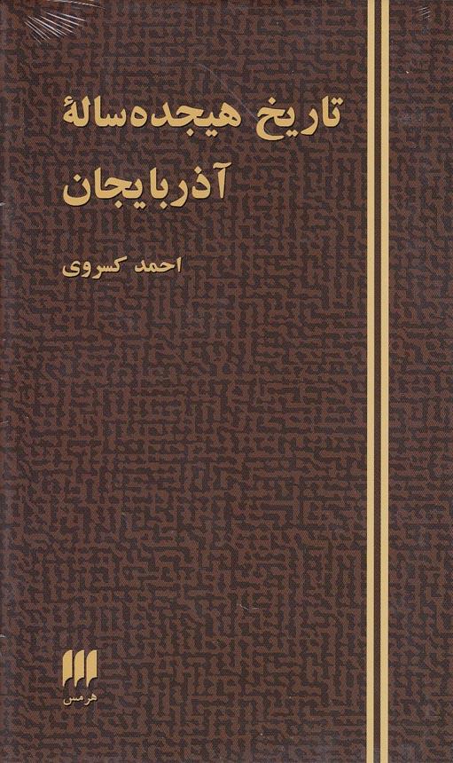 تاريخ-هيجده-ساله-آذربايجان-(هرمس)-پالتويي-سلفون