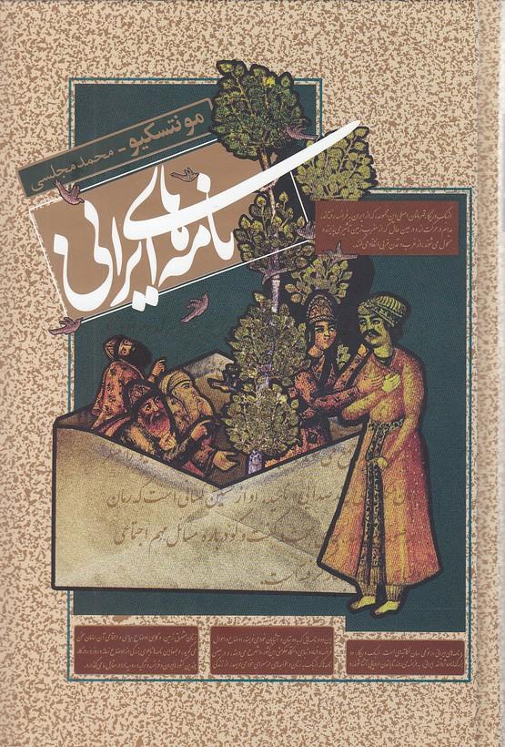 نامه-هاي-ايراني-(دنياي-نو)-رقعي-سلفون