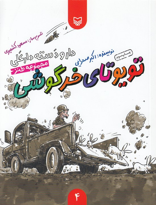 تويوتاي-خرگوشي(سوره-مهر)وزيري-شوميز