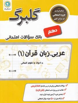گل-واژه---گلبرگ-عربي،-زبان-قرآن-1-دهم-انساني-99