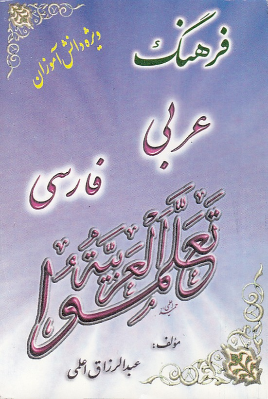 فرهنگ-عربي-فارسي-ويژه-دانش-آموزان(اعلمي)1-16-شوميز