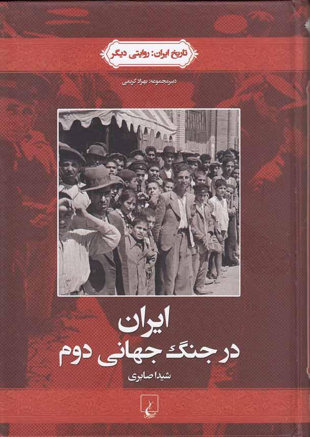 ايران-درجنگ-جهاني-دوم(ققنوس)وزيري-سلفون