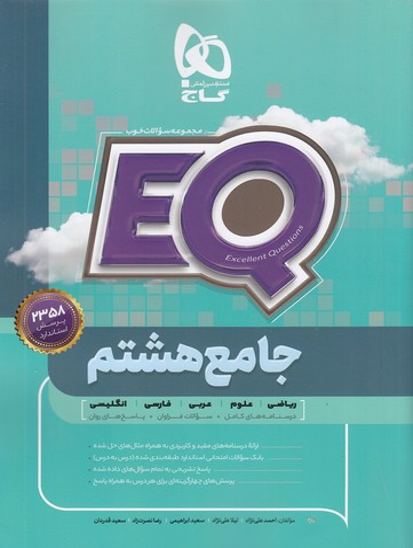 گاج(eq)-جامع-هشتم