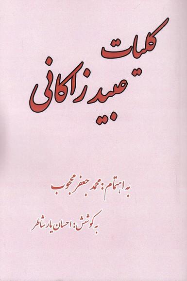 كليات-عبيدزاكاني(پارسي)وزيري-شوميز