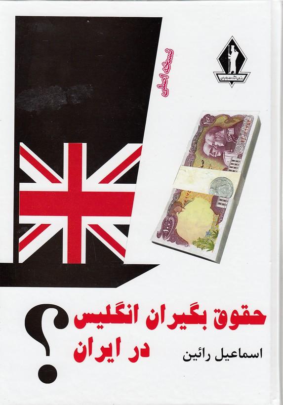 حقوق-بگيران-انگليس-در-ايران؟-(جاويدان)-وزيري-سلفون