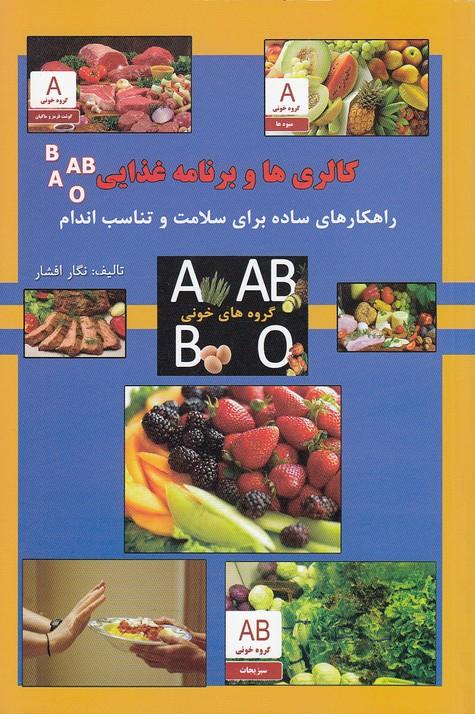 كالري-ها-و-برنامه-غذايي---راهكارهاي-ساده-براي-سلامت-و-تناسب-اندام-(انسان-برتر)-رقعي-شوميز