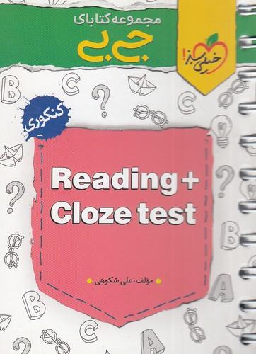 خيلي-سبز-(جي-بي)---reading--cloze-test