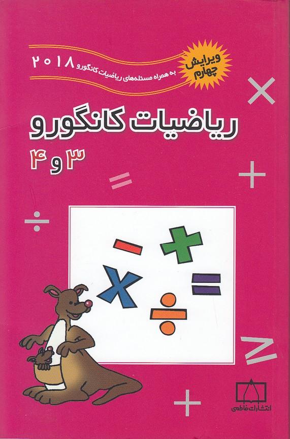 فاطمي-رياضيات-كانگورو3و4