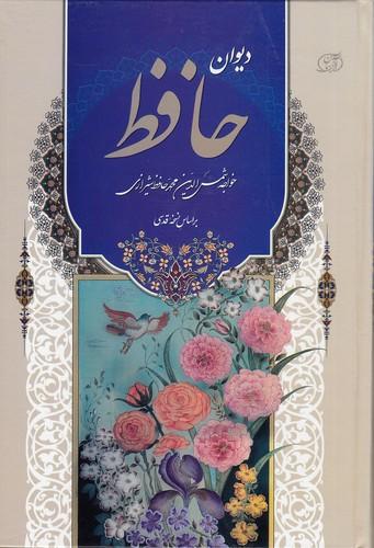 ديوان-حافظ(آسمان-آبي)وزيري-سلفون