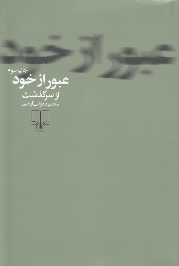 عبورازخود(چشمه)رقعي-شوميز