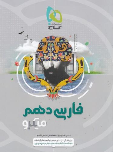 گاج(ميكرو)-فارسي-دهم