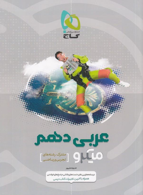 گاج(ميكرو)-عربي-دهم-رياضي-تجربي