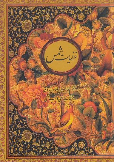 غزليات-شمس(كتاب-سراي-نيك)1-8-قابدار2زبانه