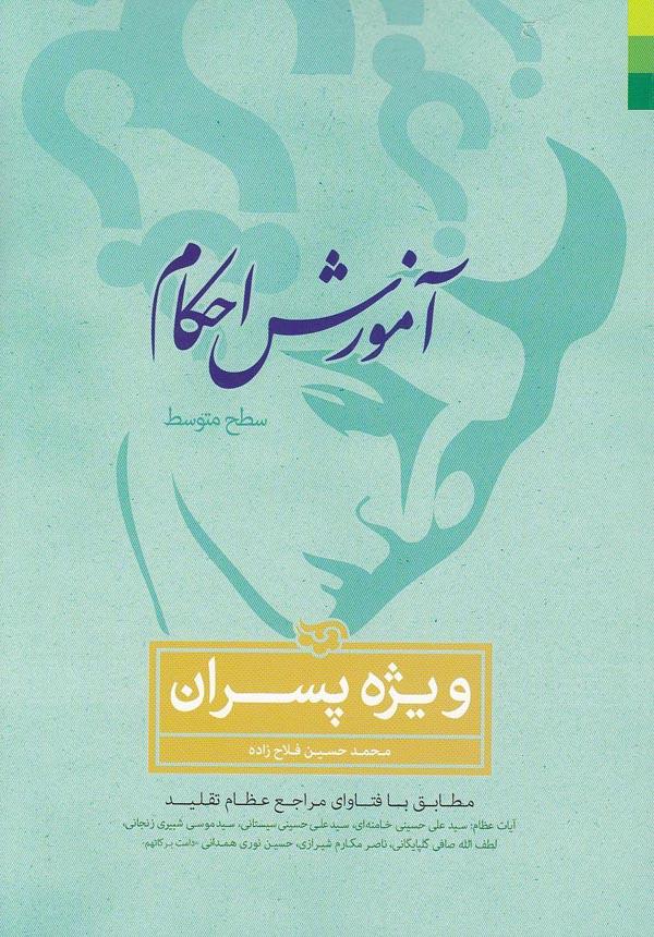 آموزش-احكام-ويژه-پسران-(دليل-ما)-وزيري-شوميز