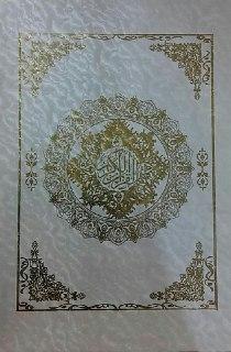 =قرآن(مظفر-كاميابيان)عثمان-طه-رحلي-قابدارقمشه-اي