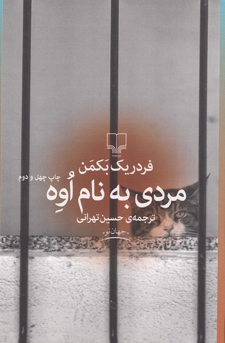 مردي-به-نام-اوه(چشمه)رقعي-شوميز