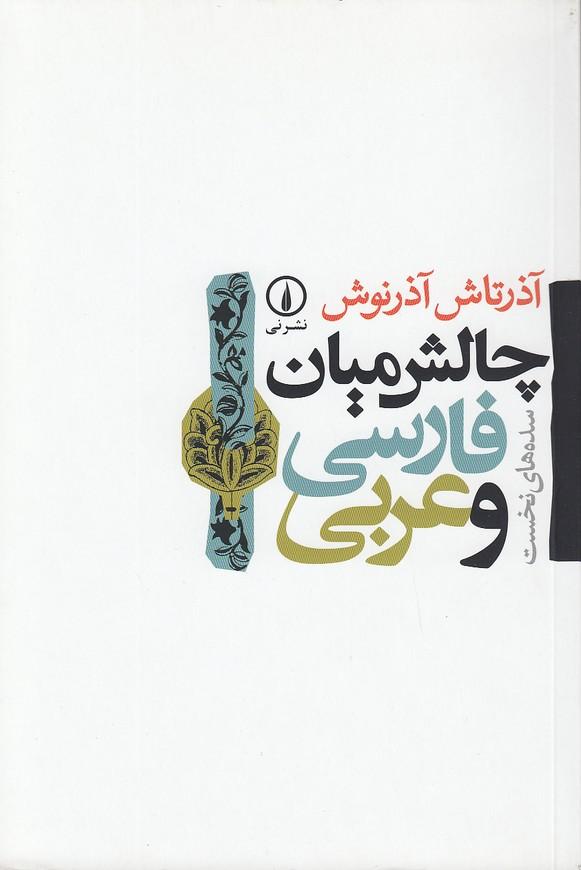 چالش-ميان-فارسي-وعربي(ني)رقعي-شوميز