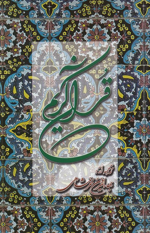 قرآن-(دوستان)-عثمان-طه-پالتويي-خرمشاهي-ترجمه-مقابل