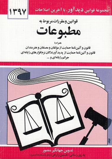 قوانين-ومقررات-مربوط-به-مطبوعات(ديدار)1-8-شوميز97