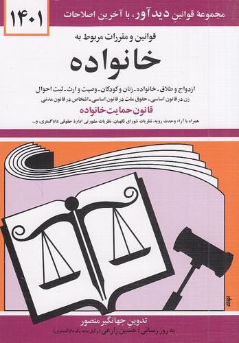 قوانين-ومقررات-مربوط-به-خانواده(دوران)1-8-شوميز97