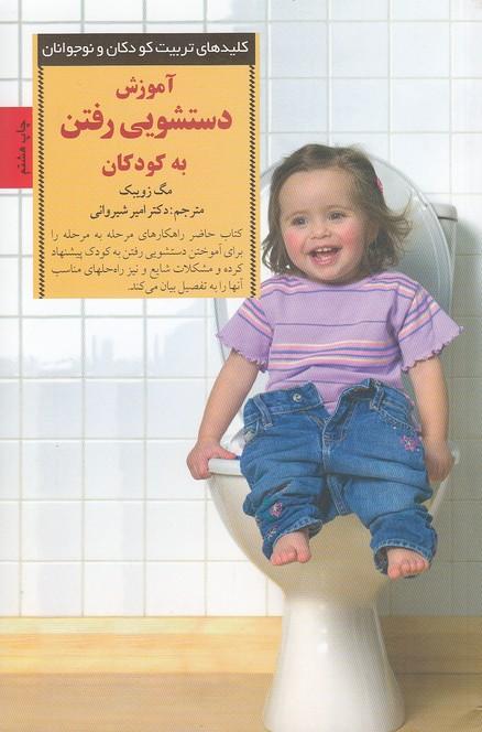 آموزش-دستشويي-رفتن-به-كودكان(صابرين)رقعي-شوميز