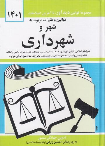 قوانين-ومقررات-مربوط-به-شهروشهرداري(ديدار)1-8-سلفون99