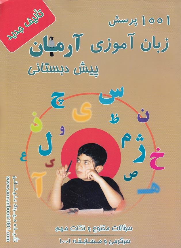 آرمان---1001-زبان-آموزي-پيش-دبستاني