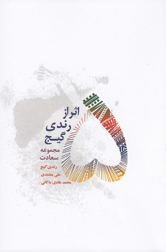 5اثرازرندي-گيج-مجموعه-سعادت(درناقلم)رقعي-شوميز