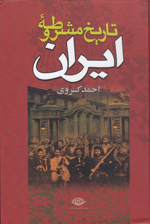 تاريخ-مشروطه-ايران-(نگاه)-وزيري-سلفون