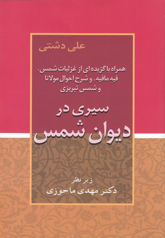 سيري-درديوان-شمس(زوار)وزيري-شوميز